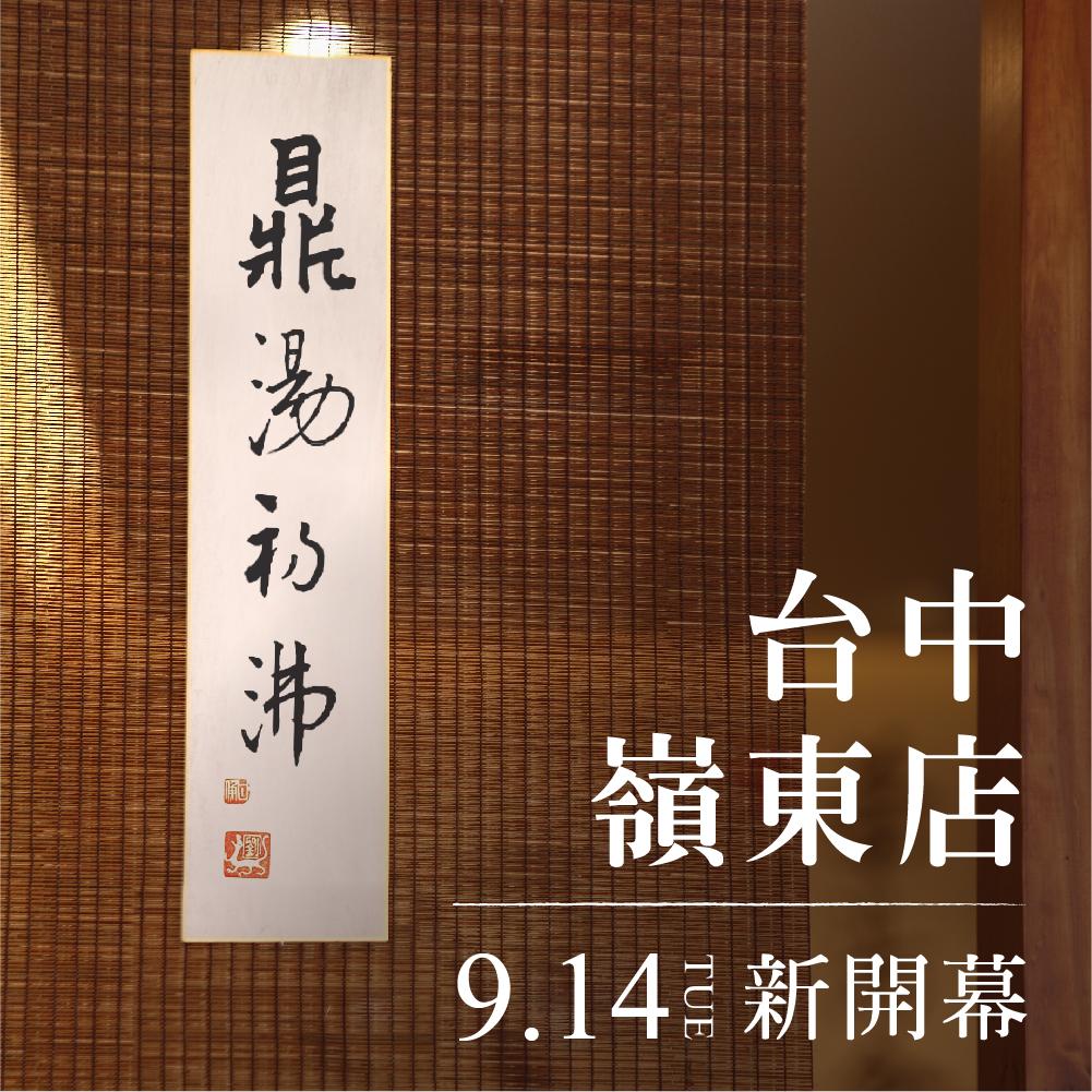 茶湯會 》【台中嶺東店】門店Reopen!【2021/9/14 起】